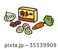 材料 カレー 食材のイラスト 35539909