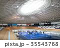 スタジアム(自転車・トラック・室内競技) 35543768