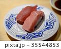 鮨 寿司 中トロ トロ 回転寿司 マグロ 赤身 醤油 寿司屋 和食 魚 おいしい 一貫 35544853