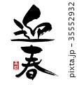 迎春 年賀状素材 筆文字のイラスト 35552932