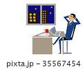 残業 ビジネス オフィスのイラスト 35567454