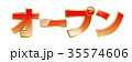 オープン 35574606