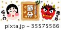 節分 豆まき 大豆のイラスト 35575566