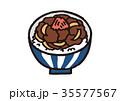 牛丼 35577567