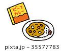 レトルトカレー カレーライス レトルト食品のイラスト 35577783