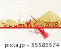 戌 戌年 富士山のイラスト 35586574