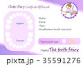 tooth fairy certificated record 35591276