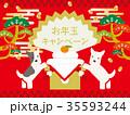 正月 お年玉 キャンペーンのイラスト 35593244