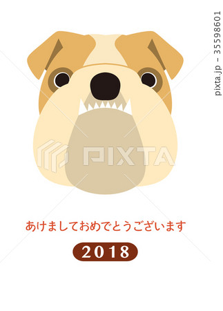 2018年賀状テンプレート_ブルドッグ_あけおめ_添え書きスペース空き