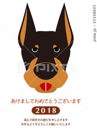 2018年賀状テンプレート_ドーベルマン_あけおめ_日本語添え書き付き 35598605