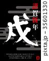 戌 戌年 年賀状のイラスト 35601330