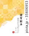 年賀状 新年 謹賀新年のイラスト 35606953
