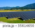 ソーラー メガソーラー 太陽光発電の写真 35614650