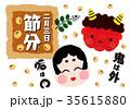 節分 豆まき 大豆のイラスト 35615880