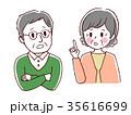 シニア 悩み 人物のイラスト 35616699