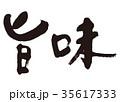 旨味 筆文字 文字のイラスト 35617333