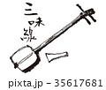 三味線 水彩画 筆文字 35617681