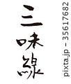 三味線 筆文字 35617682