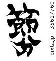 筆文字 イベント 節分のイラスト 35617760