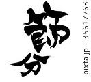 筆文字 イベント 節分のイラスト 35617763