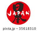 日本 JAPAN 筆文字 35618310