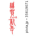 賀詞 謹賀新年 年賀状のイラスト 35619071