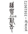 賀詞 謹賀新年 年賀状のイラスト 35619072