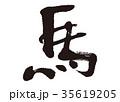 馬 筆文字 文字のイラスト 35619205