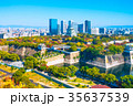 秋の大阪城と超高層ビル 35637539