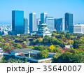 秋の大阪城と超高層ビル 35640007