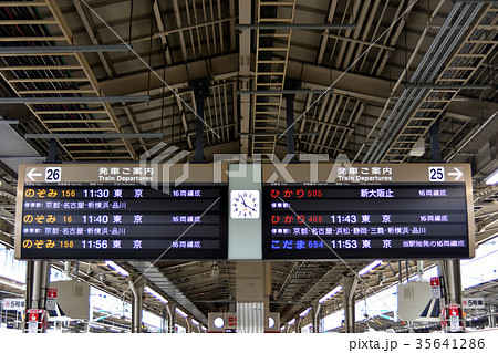 東海道新幹線新大阪駅の電光掲示板 35641286