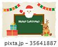 クリスマス サンタクロース トナカイのイラスト 35641887
