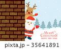 クリスマス サンタクロース トナカイのイラスト 35641891