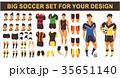 サッカー フットボール 蹴球のイラスト 35651140