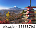 秋の忠霊塔と富士山 35653798