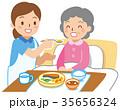食事介助 35656324