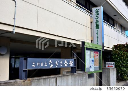 東京都品川区のなぎさ会館 35660070