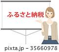 ふるさと納税 女性 笑顔のイラスト 35660978