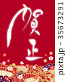 年賀状 和柄 和風のイラスト 35673291