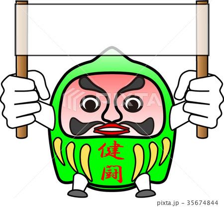 だるま:健闘 35674844