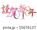 謹賀新年 年賀状 文字のイラスト 35676137