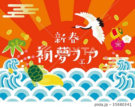 正月イラスト 新春初夢フェア  35680341