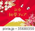 新春 初夢フェア 35680350