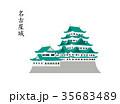名古屋城 35683489