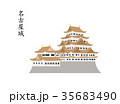 名古屋城 35683490