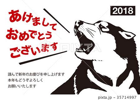 2018年賀状テンプレート_吠える犬_あけおめ_日本語添え書き付き