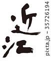 近江 筆文字 35726194