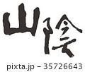 山陰 筆文字 35726643
