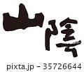 山陰 筆文字 35726644