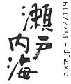 瀬戸内海 筆文字 35727119